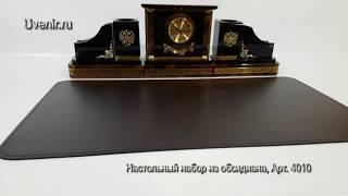 Настольный VIP набор с ковриком из натуральной кожи, арт. 4010(, 2017-12-06T10:50:47.000Z)