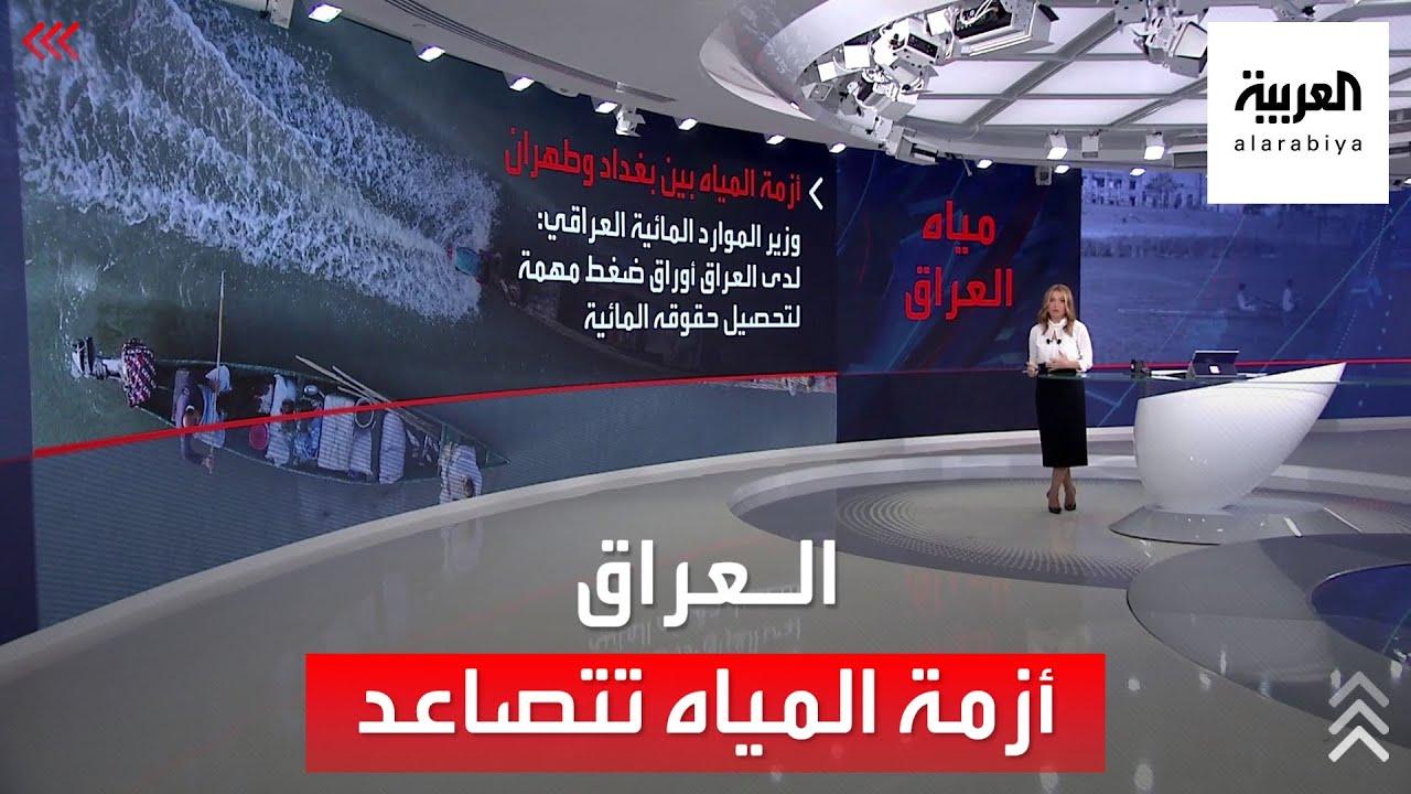 بغداد تهدد باللجوء لمحكمة لاهاي ضد إيران وتركيا بسبب المياه  - 16:55-2021 / 9 / 22