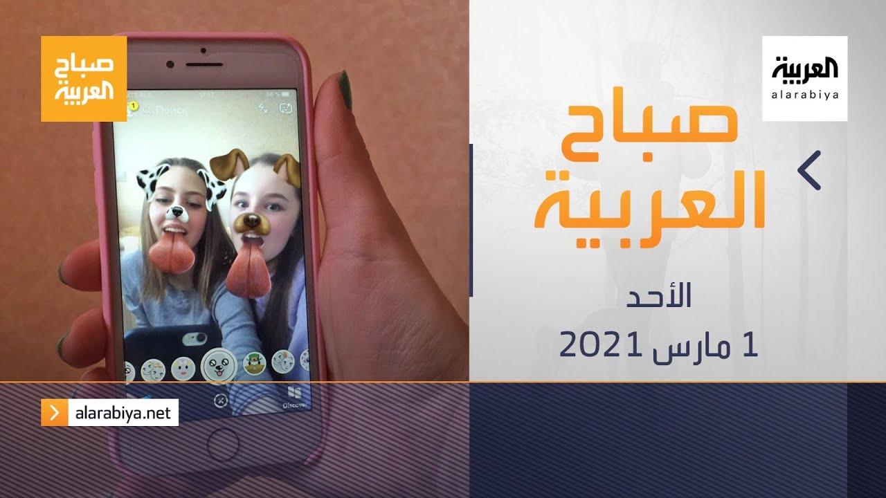 صباح العربية الحلقة الكاملة | فلتر الصور.. وهم ومخاطر نفسية  - نشر قبل 35 دقيقة