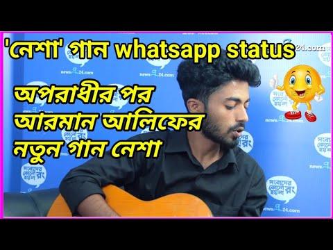 তোমার নেশায় পইরা আমি হলাম দিবানা whatsapp status video ARMAN ALIF NEW SONG AFTER OPORADHI thumbnail