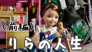 (前編)りらの人生(Doll Movie)my life1