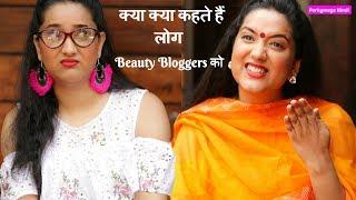 (Comedy) क्या क्या कहते हैं लोग Beauty Bloggers को | Perkymegs Hindi