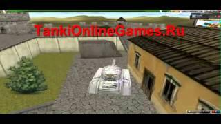 танки онлайн бесплатная онлайн игра скачать