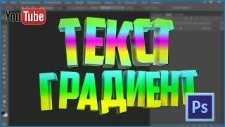 Как сделать текст градиентом в Adobe Photoshop. Туториал.