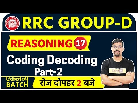 RRC Group D  || Reasoning | By Vinay  Sir | Class 17 || Coding Decoding