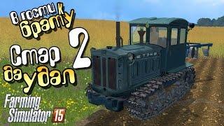 Cтарый конь - ч2 Farming Simulator 2015