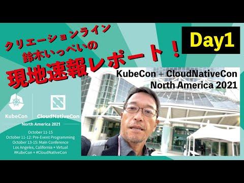 KubeCon + CloudNativeCon North America 2021 現地レポート Day1