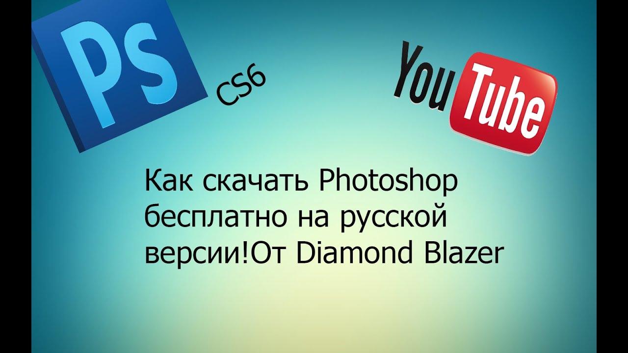 Как скачать Фотошоп кс6 на русском бесплатно! - YouTube