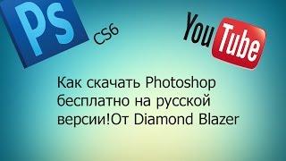 Как скачать Фотошоп кс6 на русском бесплатно!