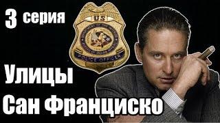 3 серии из 26  (детектив, боевик, криминальный сериал)