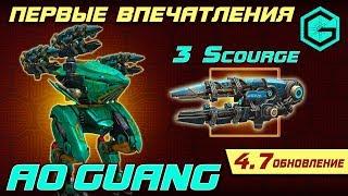 AO GUANG Летающий Робот Дракон. War Robots. Монстр поддержки!