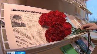 В Магадане почтили память филолога Романа Чайковского