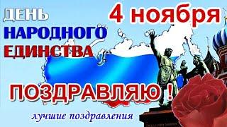 С Днем Народного Единства🌺День Народного Единства 4 Ноября🌺Праздник ДЕНЬ ЕДИНСТВА