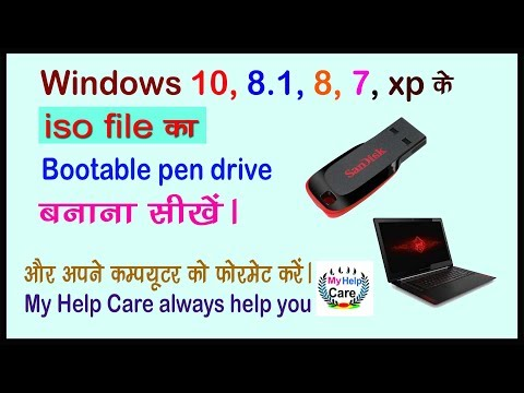 How To Make Bootable Pendrive For Formating Windows And Installing New Windows10,8.1 ,8,7 Iso File