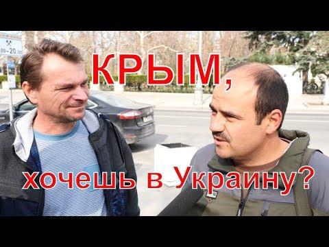 Крымчане – о