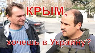 Крымчане – о возможности возвращения в Украину и кандидатах в президенты Незалежной – опрос на улице