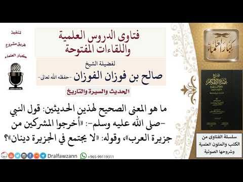 ما معنى حديث أخرجوا المشركين من جزيرة العرب وقوله لا يجتمع في الجزيرة دينان للشيخ صالح الفوزان Youtube