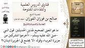 شرح حديث لأخرجن اليهود والنصارى من جزيرة العرب العلامة صالح الفوزان Youtube
