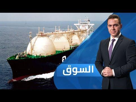 أكبر قفزة في صادرات مصر من الغاز المسال | السوق - 2019.3.6