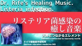 🔴ドイツ振動医学によるリステリア菌感染編|Listeria infection by German Oscillatory Medicine.|428Hz 天界とつながるエレメント