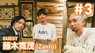 [第4夜 #3] 『大山さん』 Guest: 藤木寛茂 (Zantö)