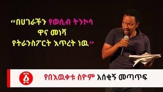 "Ethiopia:""በሀገራችን የወሲብ ትንኮሳ  ዋና መነሻ  የትራንስፖርት እጥረት ነዉ"" የበእዉቀቱ ስዮም አሰቂኝ መጣጥፍ"