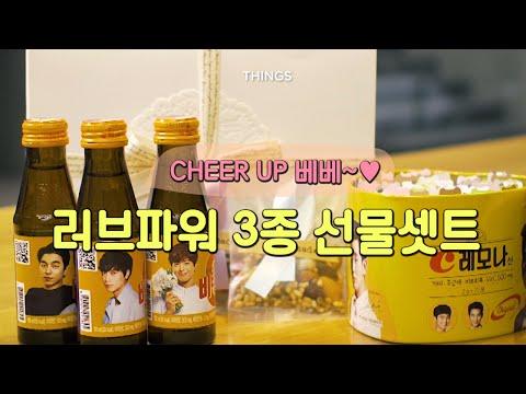 [핸드메이드] 러브파워 3종 선물세트
