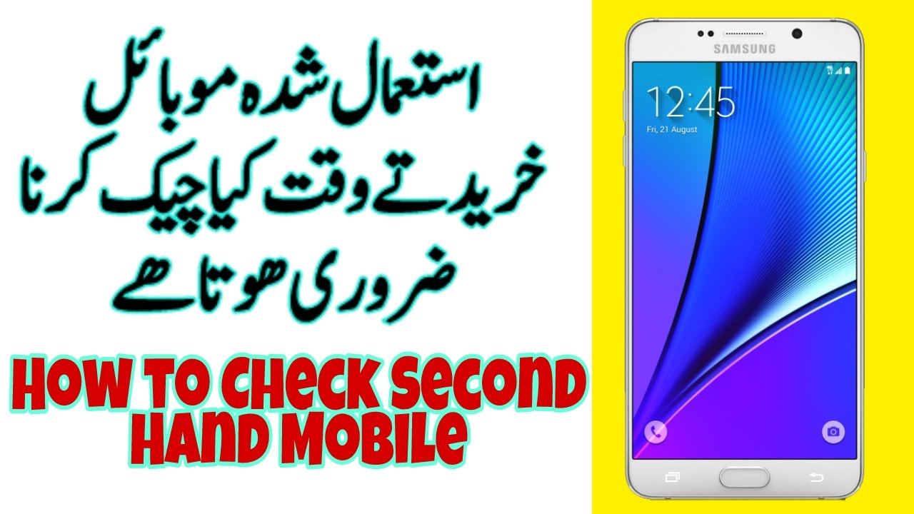 Top 12 secret tips before buying used second hand mobile phones urdu hindi tutorial 2017 youtube - Second hand mobel monchengladbach ...