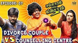 Divorce Couple Vs Counselling Centre | Husband Vs Wife | Samsaram Athu Minsaram | Mini Series - #7