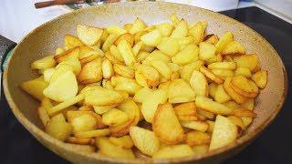 Жареная картошка! Несколько секретов как пожарить очень вкусную картошку
