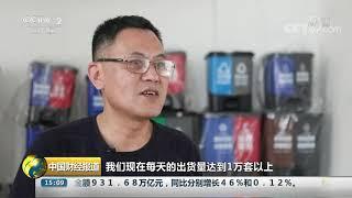 [中国财经报道]垃圾分类催生商机 垃圾桶热卖部分脱销| CCTV财经