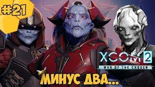 XCOM 2: War of the Chosen #21 - Минус два...