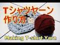 Tシャツヤーンの作り方 古いTシャツの活用術 ネコのお手伝い付き?◇Making T-shirt Ya…