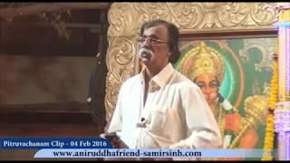 Sadguru Shree Aniruddha Bapu Pravachan 04 Feb 2016 - रामभरोसे इस शब्द का अर्थ
