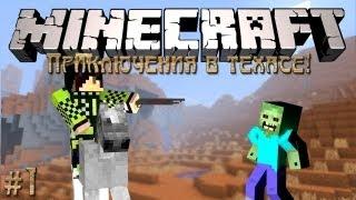 Minecraft: Приключения в техасе! #1 - Я на коне!