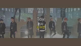 블락비 토이 | block_b toy | 응원법 | 가사