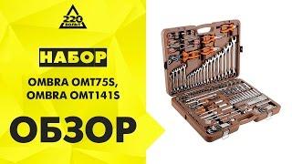 Обзор Набор инструментов в чемодане, 75 предметов OMBRA OMT75S,141 предмет OMBRA OMT141S