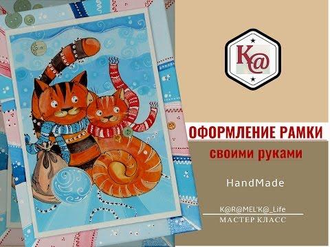 DIY Оформление рамки для фотографий/картины/рисунка или рамка для фото своими руками МАСТЕР-КЛАСС