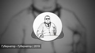 ГУБЕРНАТОР - ГУБЕРНАТОР | 2019