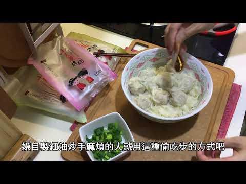 小夫妻料理教學「懶人版紅油炒手拌麵」