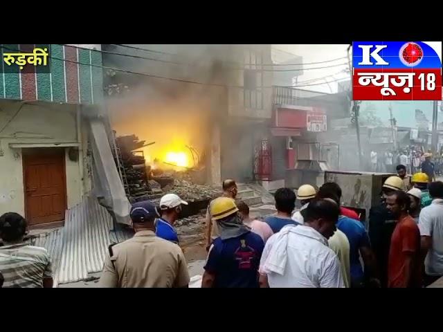 रुड़कीं के इमली रोड पर कबाड़ी के गोदाम में हुआ धमाका उठी आग की लपटें