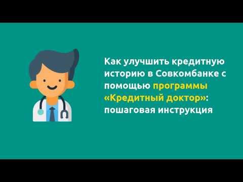 Как улучшить кредитную историю в Совкомбанке с помощью программы «Кредитный доктор»