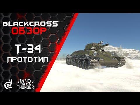 Т-34 прототип | Ностальгия | War Thunder