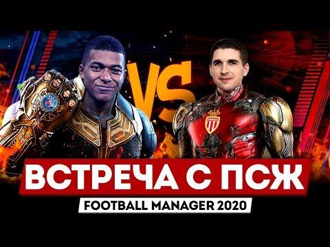 FM 2020: ИГРАЕМ С ПСЖ