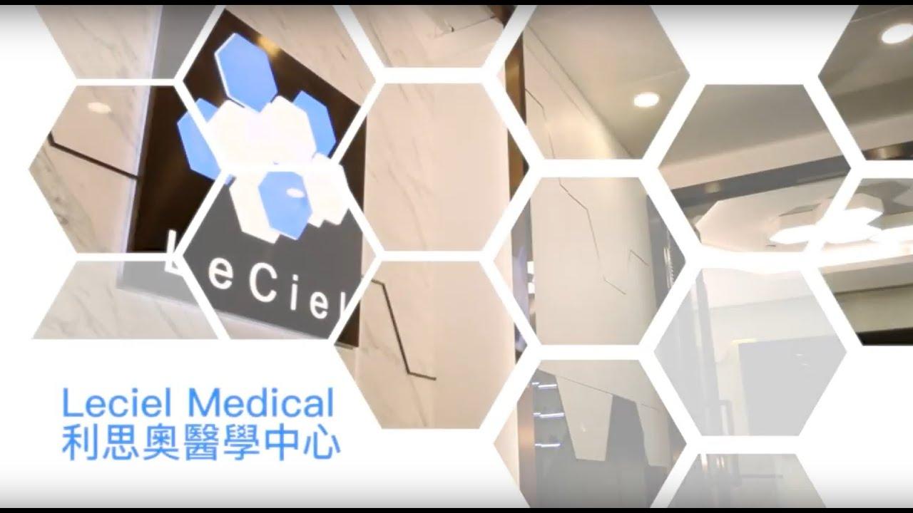 Leciel medical - Video