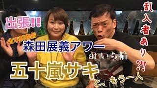 吉本新喜劇の森田展義が今回は 高石市羽衣にある『いち輪』さんにお邪魔...