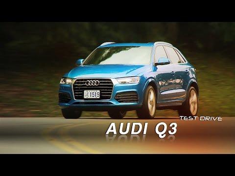 Audi Q3 試駕