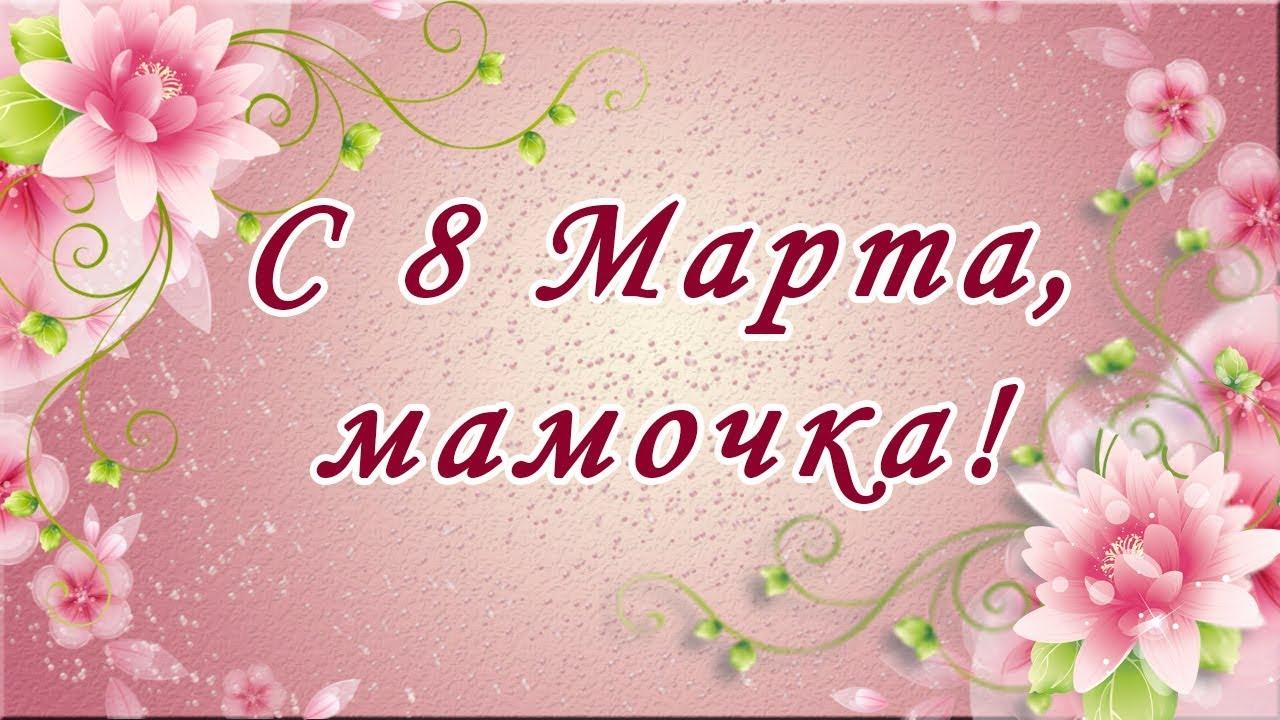 Картинка с поздравлением 8 марта маму