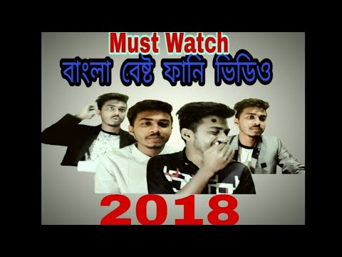 Best Creative funny #Vines 2018 In Bengali