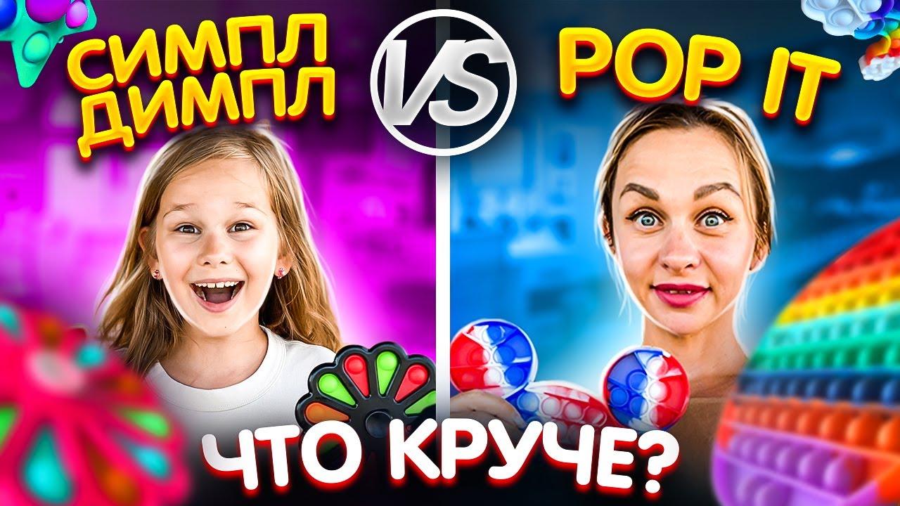 ПОП ИТ и СИМПЛ ДИМПЛ ЧЕЛЛЕНДЖ // ЧТО КРУЧЕ SIMPLE DIMPLE vs POP IT